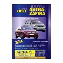 Руководство по ремонту Opel Antara - купить автокнигу ...