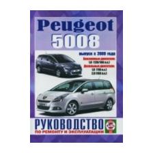 руководство по эксплуатации пежо 3008 дизель 1.6