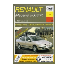 електросхема renault f комбі 1990 топливний насос